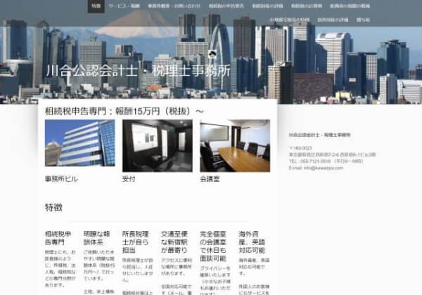 川合公認会計士・税理士事務所のホームページ