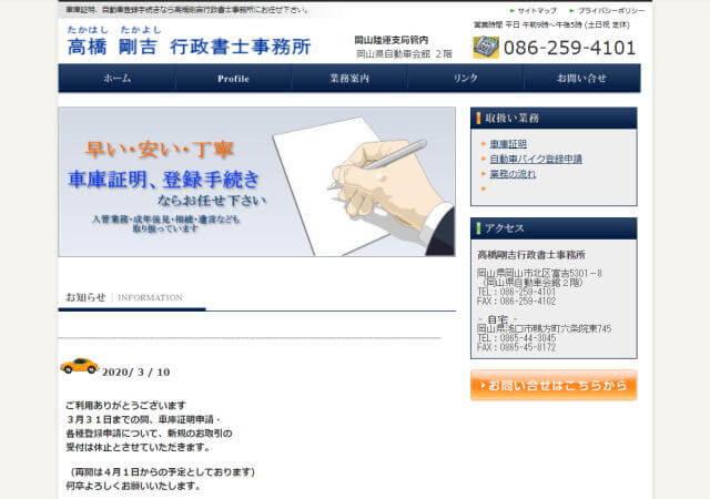 高橋 剛吉 行政書士事務所のホームページ