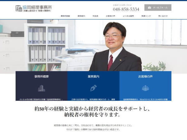 協同経理事務所のホームページ