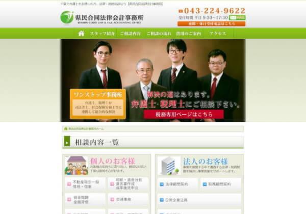 県民合同法律会計事務所のホームページ
