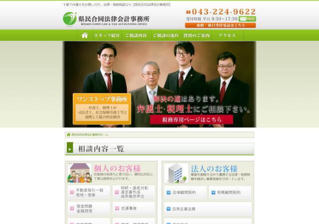県民合同法律会計事務所(千葉市中央区)