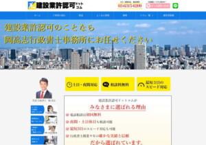 岡高志行政書士事務所のホームページ