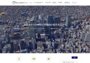 行政書士伊藤りょういち事務所のホームページ