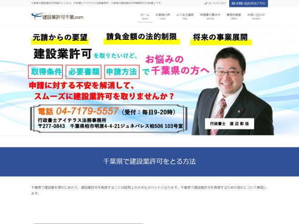 行政書士アイテラス法務事務所のホームページ