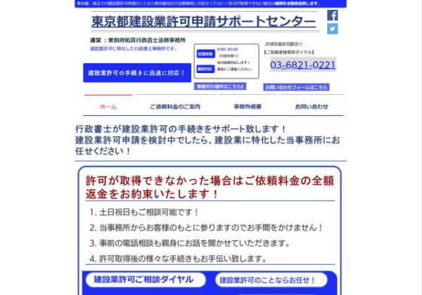 東別府拓真行政書士法務事務所のホームページ2
