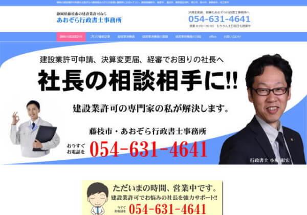 あおぞら行政書士事務所のホームページ