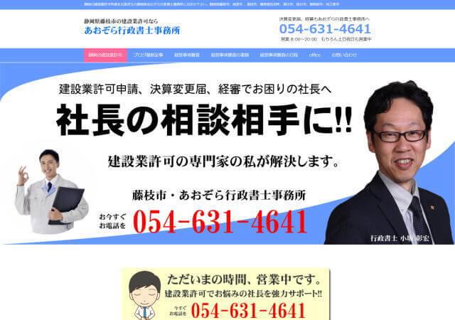 あおぞら行政書士事務所(静岡県藤枝市)