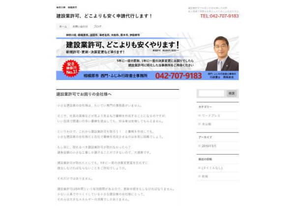 西門・ふじみ行政書士事務所のホームページ