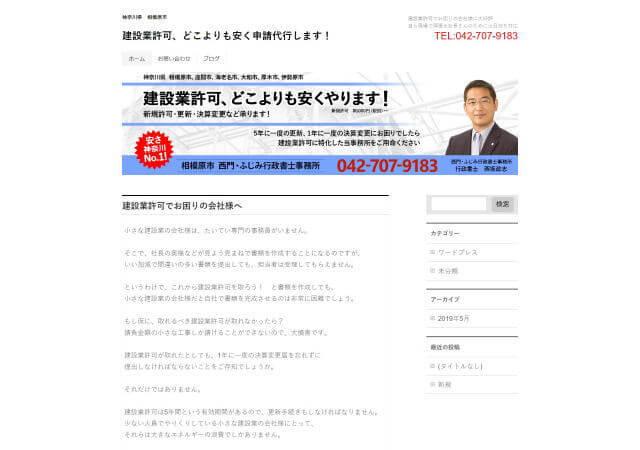 西門・ふじみ行政書士事務所(神奈川県相模原市)