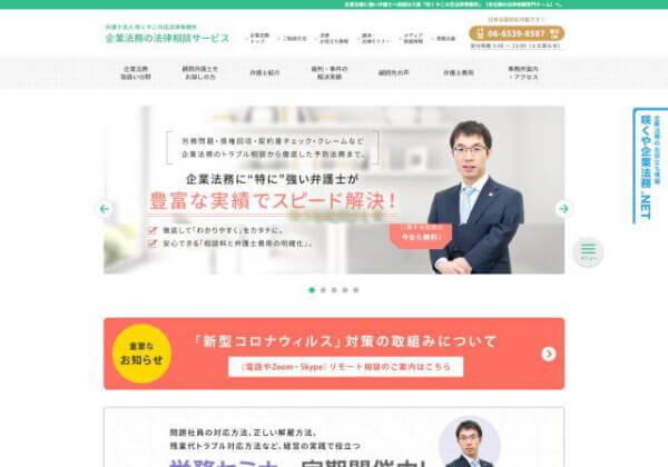弁護士法人 咲くやこの花法律事務所のホームページ