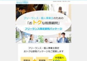 菊池会計事務所のホームページ