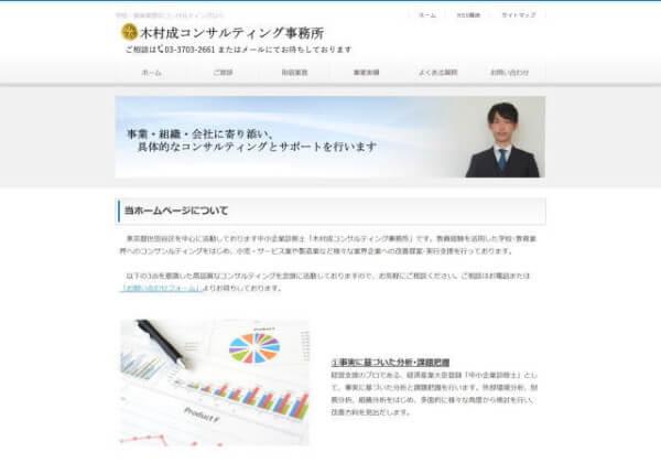 木村成コンサルティング事務所のホームページ