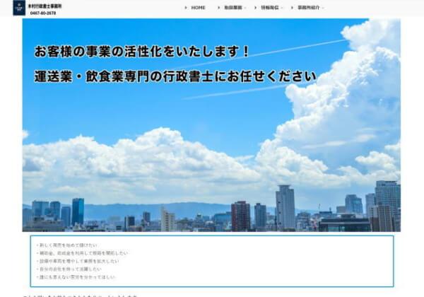 木村行政書士事務所のホームページ