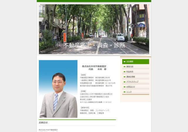 株式会社 木村不動産鑑定のホームページ