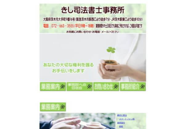 きし司法書士事務所のホームページ