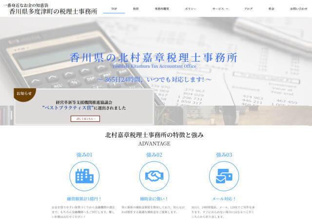北村嘉章税理士事務所のホームページ