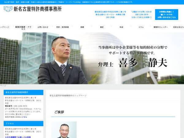 新名古屋特許商標事務所のホームページ
