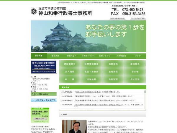 神山和幸行政書士事務所のホームページ