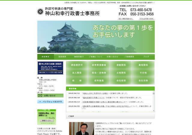神山和幸行政書士事務所(和歌山県和歌山市)