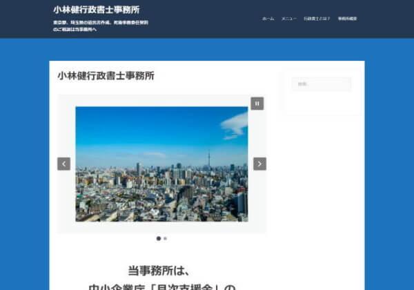 小林健行政書士事務所のホームページ