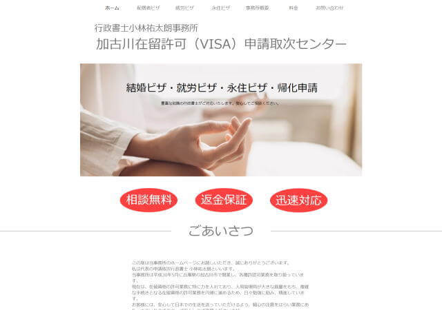 行政書士小林祐太朗事務所のホームページ