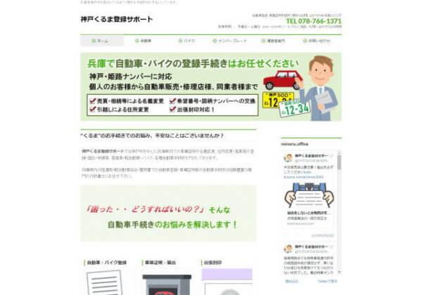 稔行政書士事務所のホームページ