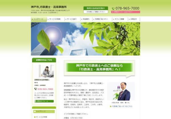 行政書士・高見事務所のホームページ