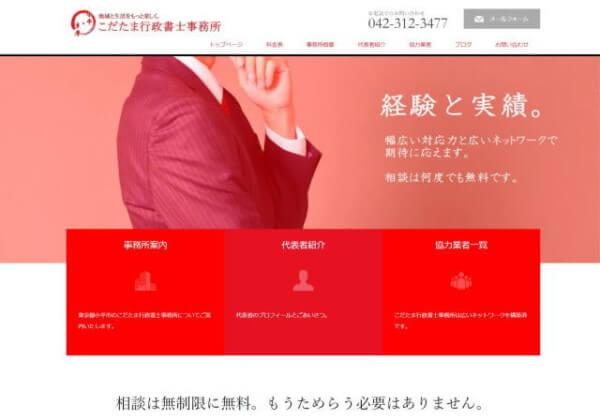 こだたま行政書士事務所のホームページ