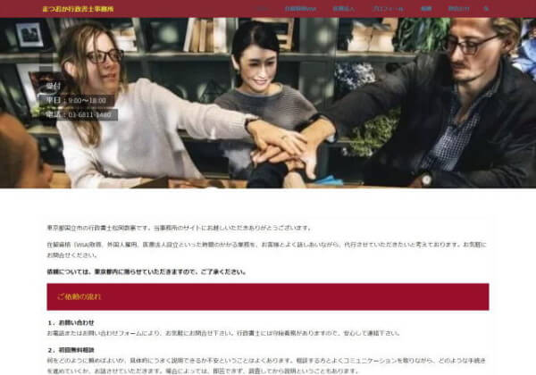 まつおか行政書士事務所のホームページ