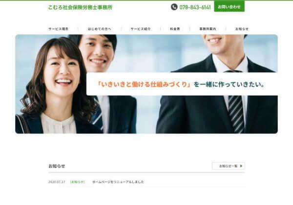 こむろ社会保険労務士事務所のホームページ