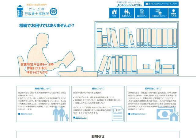 ことぶき行政書士事務所(神奈川県藤沢市)