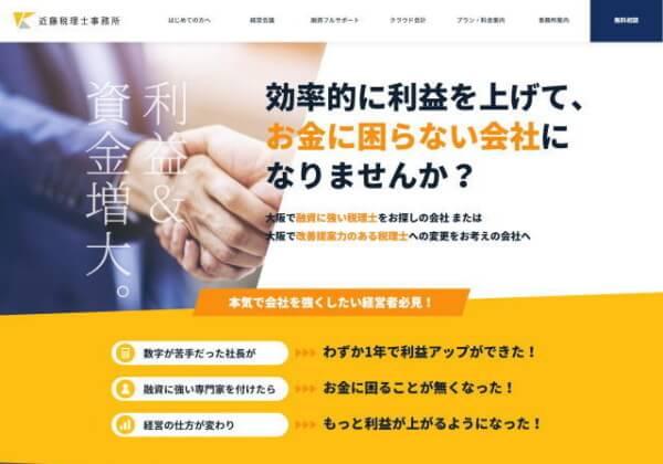 近藤税理士事務所のホームページ