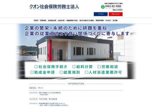 クオン 社会保険労務士法人のホームページ