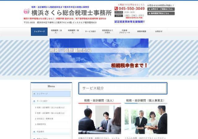 横浜さくら総合税理士事務所のホームページ