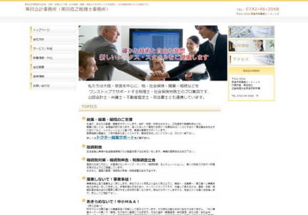 黒田会計事務所のホームページ