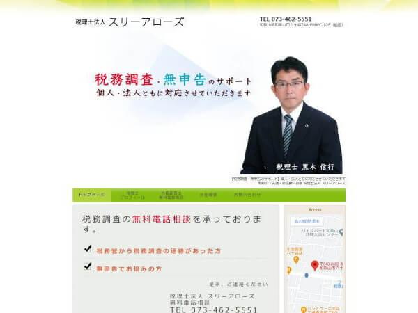 税理士法人 スリーアローズのホームページ