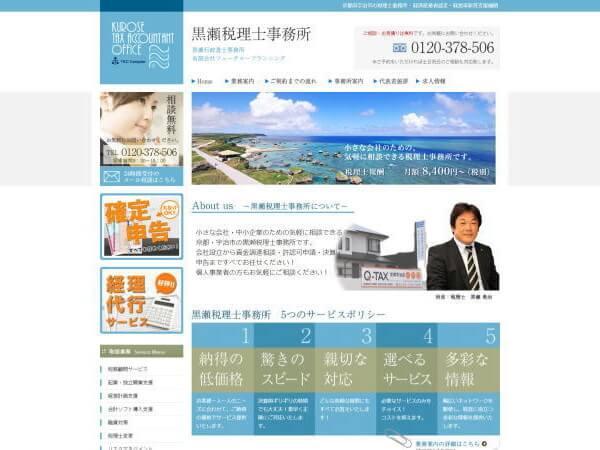 黒瀬税理士事務所のホームページ