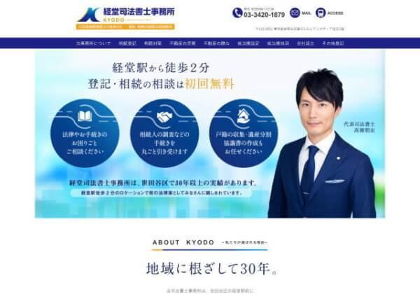 経堂司法書士事務所のホームページ
