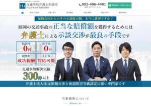 Hi法律事務所 福岡事務所のホームページ