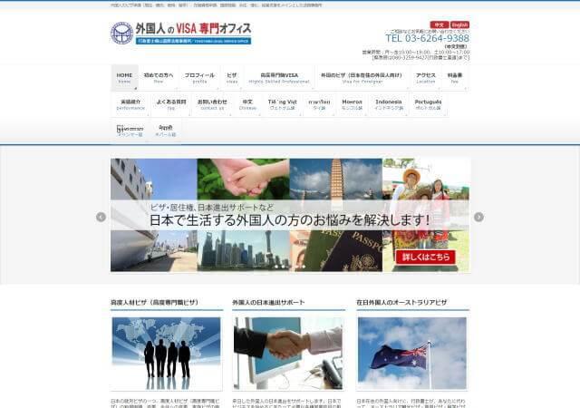 行政書士横山国際法務事務所のホームページ