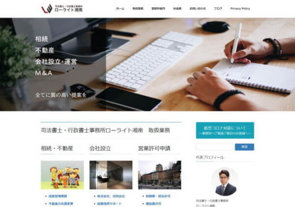 行政書士事務所 ローライト湘南のホームページ