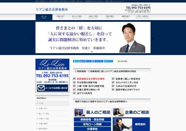 リアン総合法律事務所のホームページ