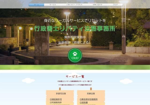 行政書士リバティ法務事務所のホームページ