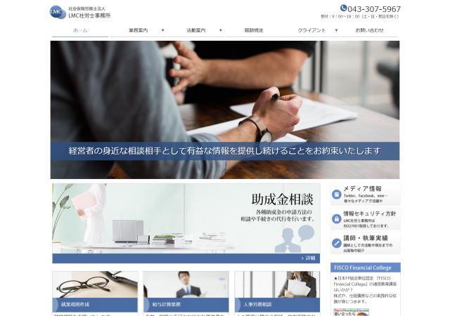 社会保険労務士法人 LMC社労士事務所のホームページ