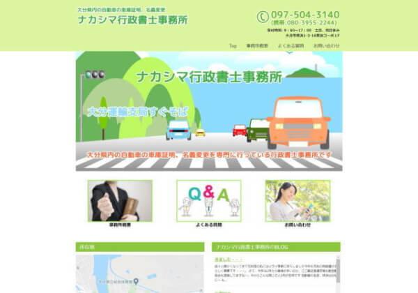 ナカシマ行政書士事務所のホームページ