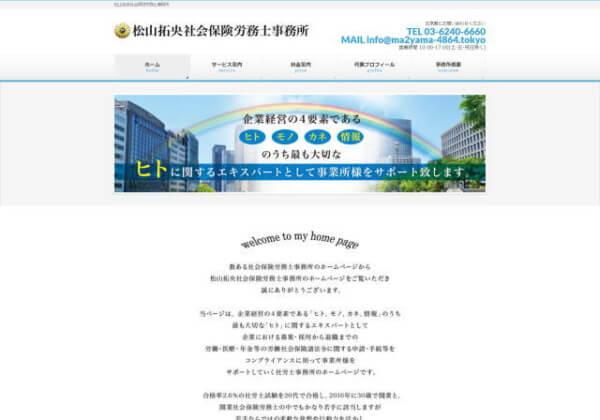 松山拓央社会保険労務士事務所のホームページ