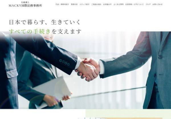 行政書士MACKY国際法務事務所のホームページ