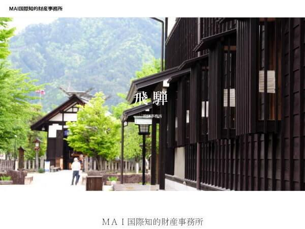 MAI国際知的財産事務所のホームページ