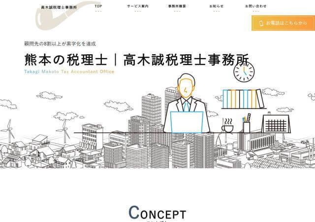 高木誠税理士事務所のホームページ