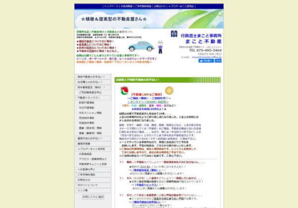 行政書士まこと事務所のホームページ